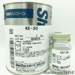 Shin-etsu KE20 1KG SET c/w catalyst CAT-RA manufacturer 信越化学工業